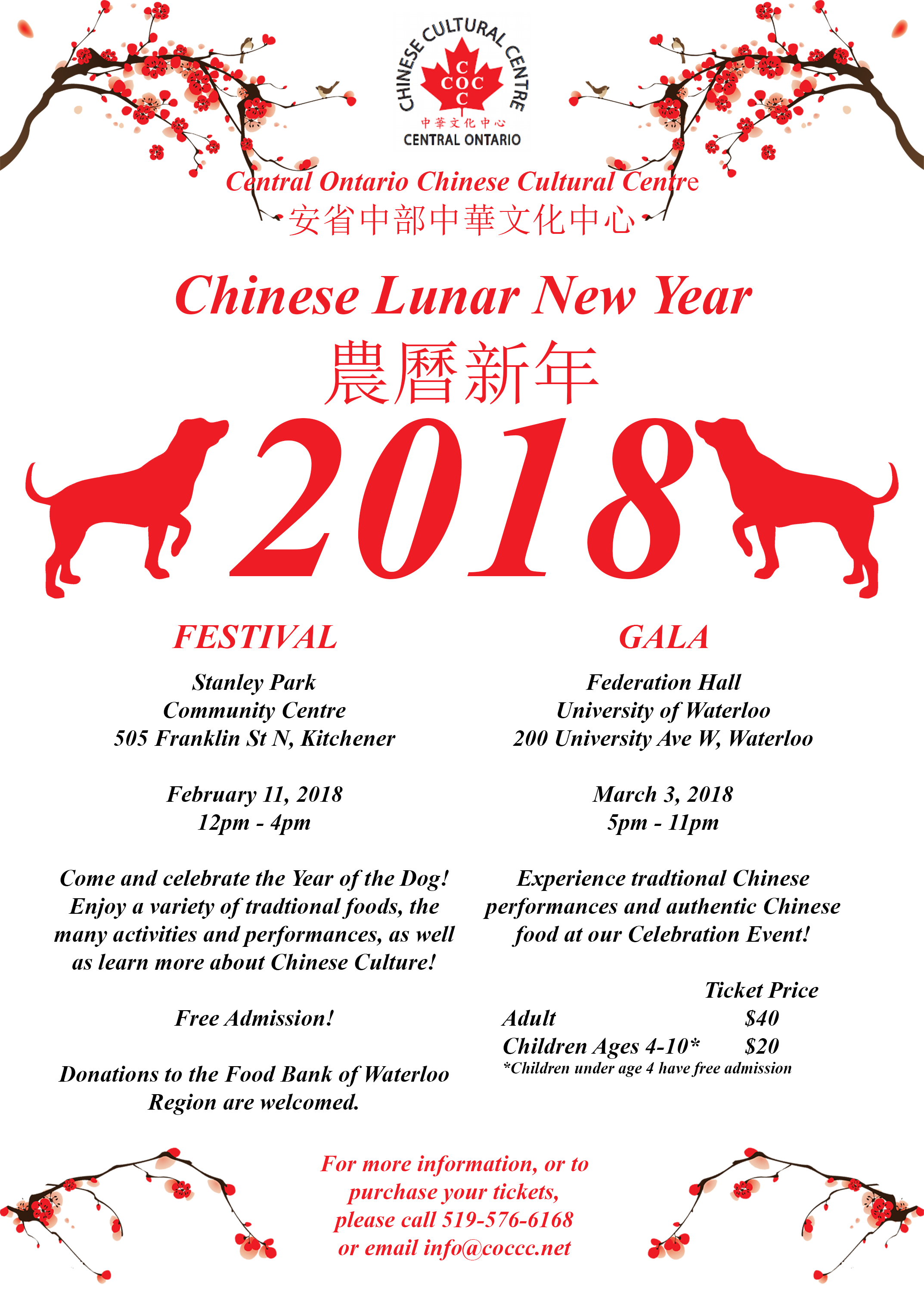 cny2018postercropsmall