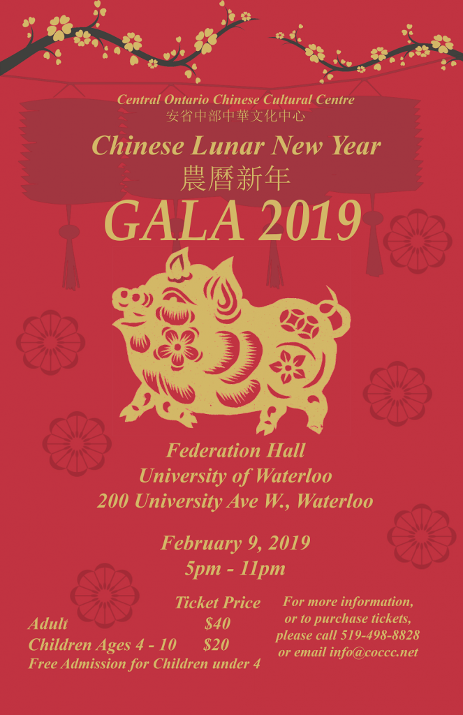 cny2019galaposter3