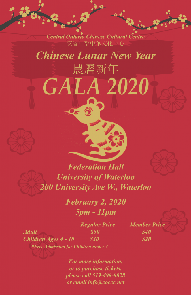 cny2020galaposter